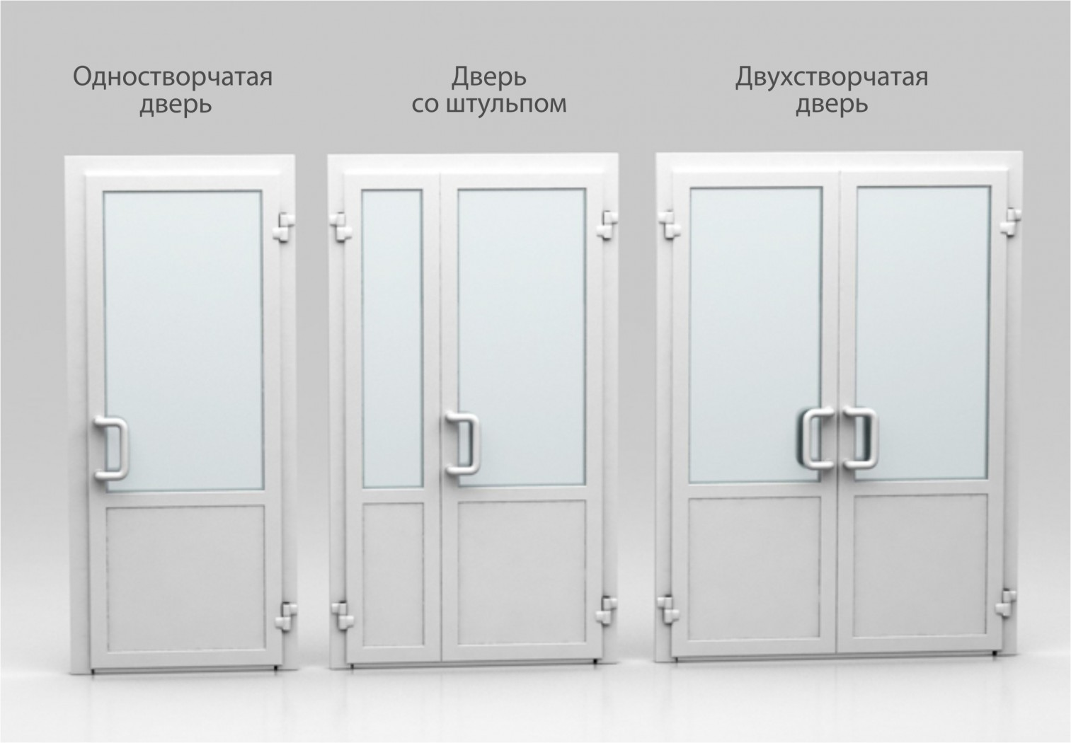 Металлопластиковая дверь своими руками